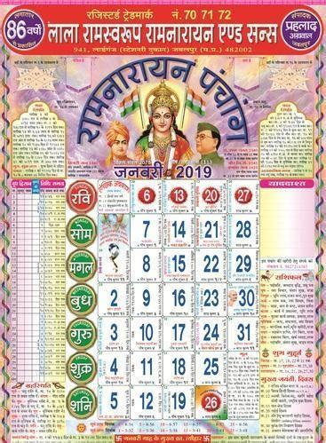 lala ramswaroop panchang calendar tm     rs  piece