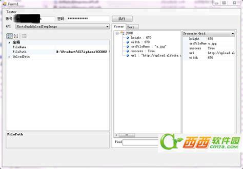 aliexpress api aliexpress api 测试工具下载 西西软件下载