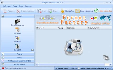 format factory 2 60 exe format factory 2 60 noname