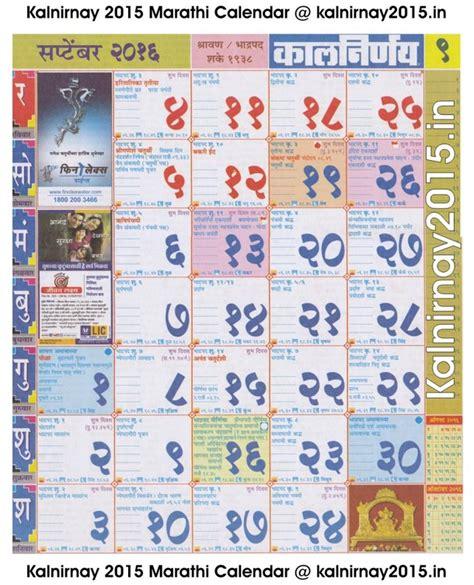 September Month 2016 Marathi   september 2016 marathi calendar 123 calendar templates