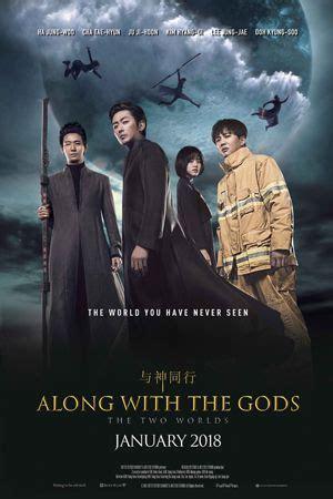 along with the gods sub nonton film mata batin 2017