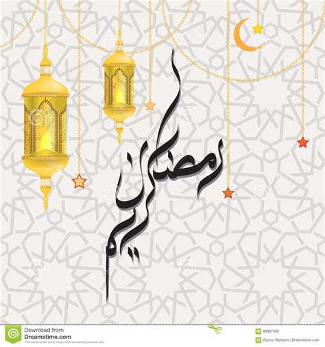 ramadan invitation card template ramadan kareem arabic calligraphy beautiful greeting card
