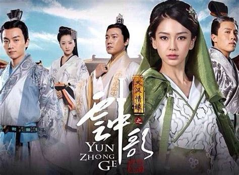 film drama romantis china yun zhong ge