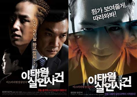 film gie jo karabaci k drama the case of itaewon homicide