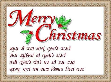 christmas wishes  hindi wishes  pictures  guy