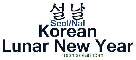 korean new year 2014 korean lunar new year 2014 www imgkid the image