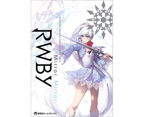 rwby official anthology vol 2 mirror mirror 書籍 3dcgアニメ rwby 公式サイト