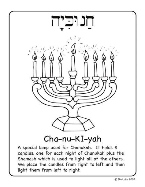 coloring pages for chanukah chanukiyah menorah hebrew coloring page for chanukah on