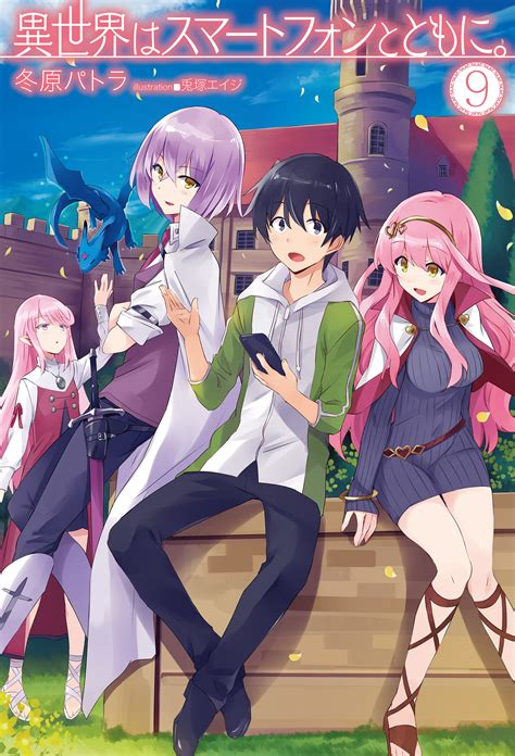 in another world with my smartphone light novel isekai wa smartphone to tomo ni in another world with my