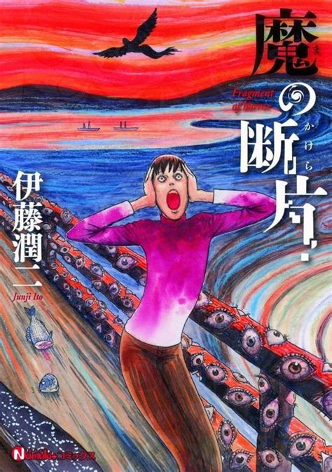 fragments of horror fragments of horror junji ito fresh comics