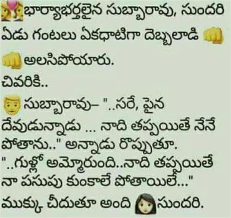 telugu funny photos download funny jokes in telugu images and telugu funny images