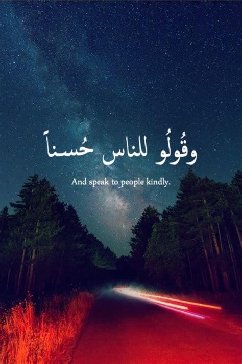 wallpaper quotes islamic islam quotes wallpaper tumblr