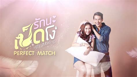 dramacool ugly duckling perfect match thai drama review ugly duckling perfect match asian