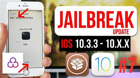 jailbreak update 10 3 3 10 x x for iphone 7 7 plus more details xigteam 7