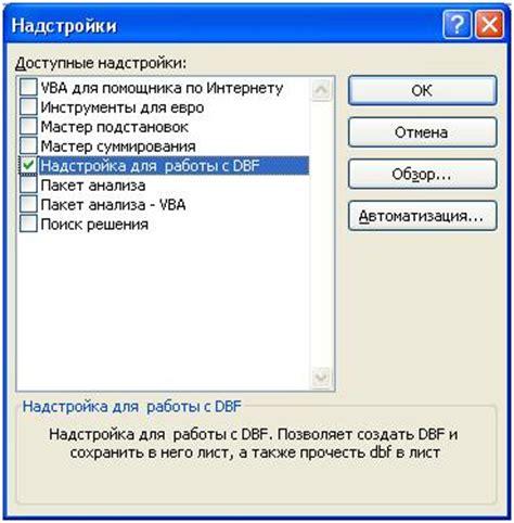 format dbf excel 2007 delete dubles dbf
