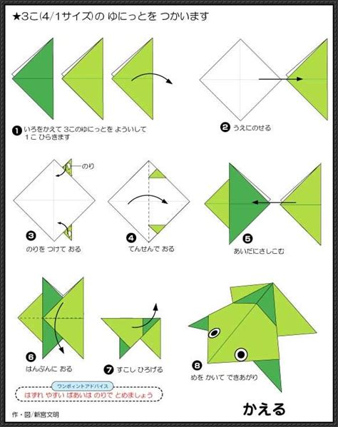 Origami Frog Step By Step - how to make a origami frog
