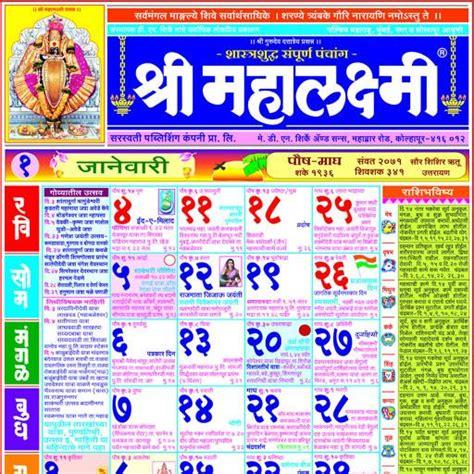 Calendar Mahalakshmi 生產應用 Mahalaxmi Dindarshika Lite 癮科技app