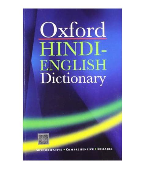 oxford english dictionary air curtains meaning in hindi curtain menzilperde net