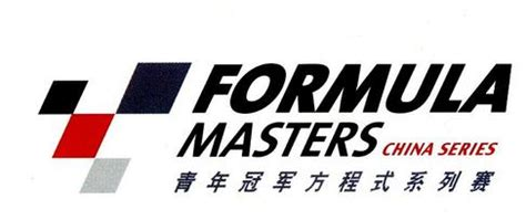 formula 1 logo meaning file formula masters china race series logo jpg