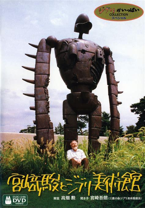 film ghibli streaming film hayao miyazaki to ghibli bijutsukan 2005 en