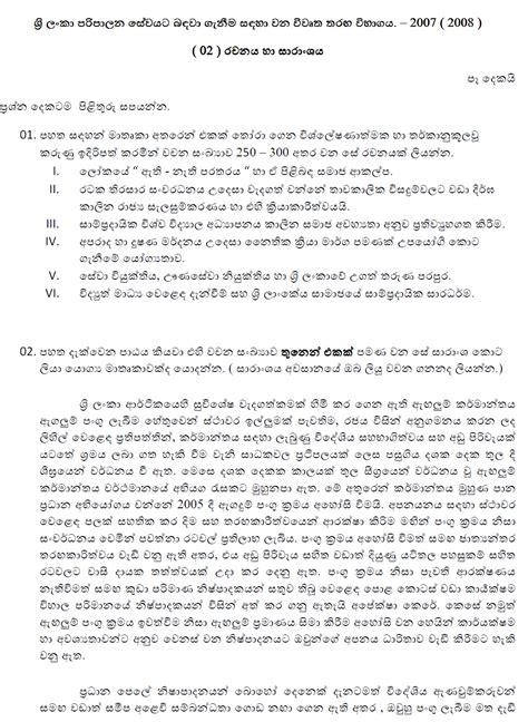 git tutorial in sinhala ict sinhala exam papers for o l