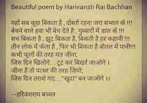 harivansh rai bachchan poems poem and beautiful on pinterest