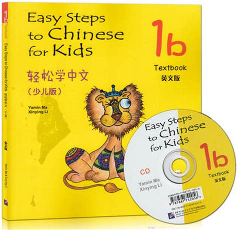 Language For Secondary School Express Course Textbook 1b easy step to for 1b textbook books in for children language