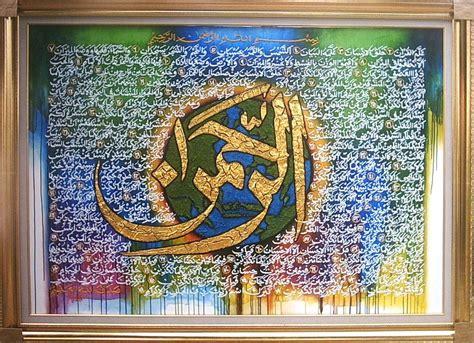 download mp3 surat ar rahman wanita jual kaligrafi surat ar rahman lukisan kaligrafi tokopedia
