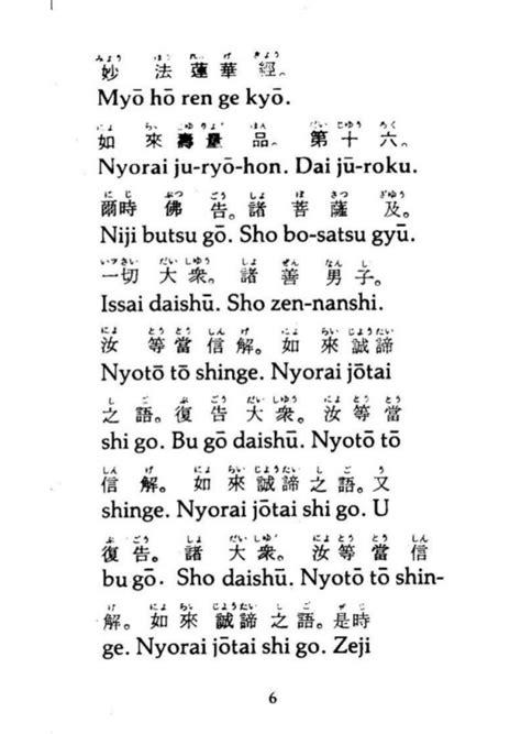 nam myoho renge kyo testo libretto gongyo
