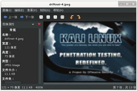 kali linux driftnet tutorial 9 8 arpspoof工具 大学霸 kali linux 安全渗透教程