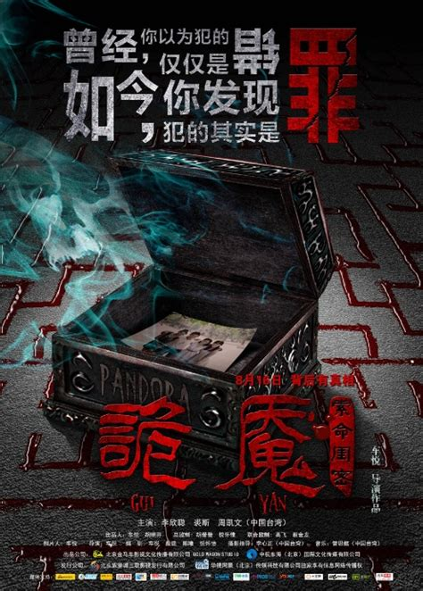 film china com photos from nightmare 2013 movie poster 2 chinese