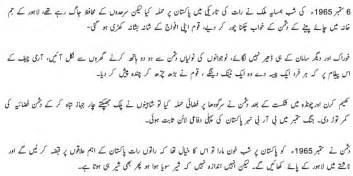 Flood In Pakistan Essay In Urdu Language by Essays Urdu Language