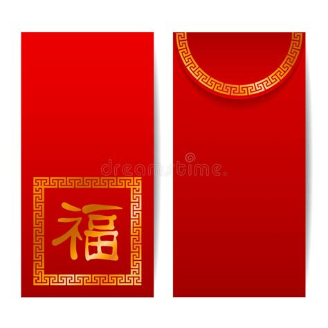 chinese red envelope stock vector illustration of holiday