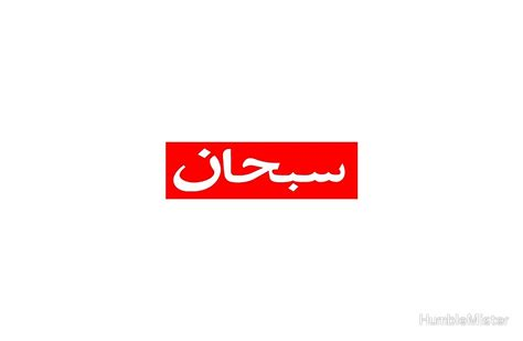 T Shirt Supreme Arabic quot supreme box logo arabic quot laptop skins by humblemister
