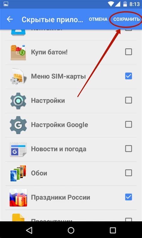 Андроид сменить иконку приложения