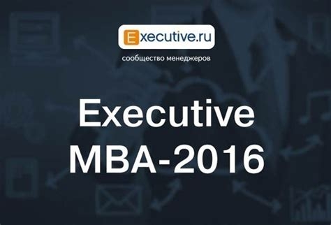 The Best Executive Mba Programs by Vcu Executive Mba Program Beatfiles