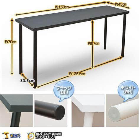 work bench depth e living rakuten global market work table width 150 cm