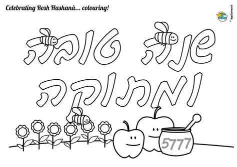 coloring pages for rosh hashanah rosh hashanah coloring pages traditions for