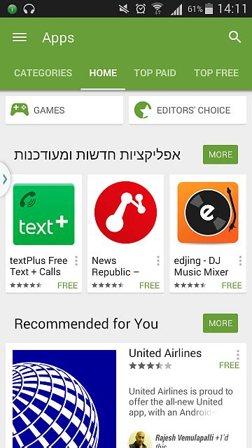 Play Store Upgrade Playstore Shows Few Hebrew Category Names After Upgrade