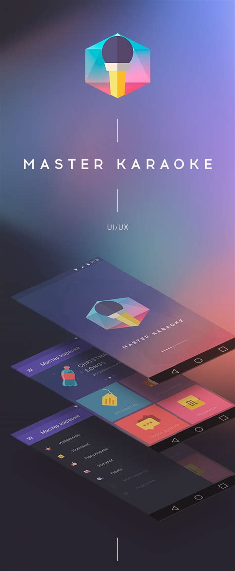 master pattern for android karaoke master for android on behance
