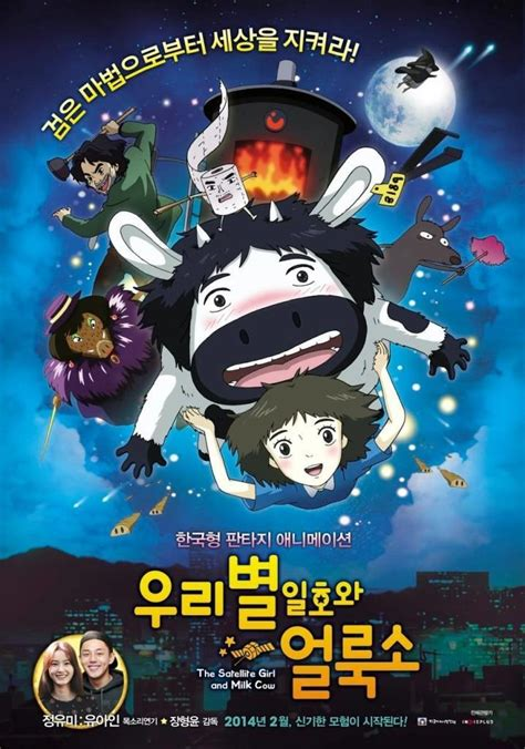 film anime korea la chica sat 233 lite y el chico vaca 2014 filmaffinity