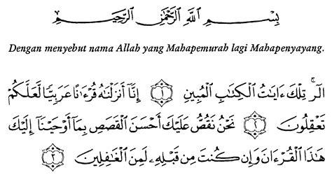 download mp3 surat yusuf alquran tafsir ibnu katsir surah yusuf 1 alqur anmulia