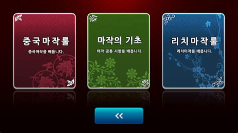 best mahjong best mahjong apk 5 09 free card apps for android