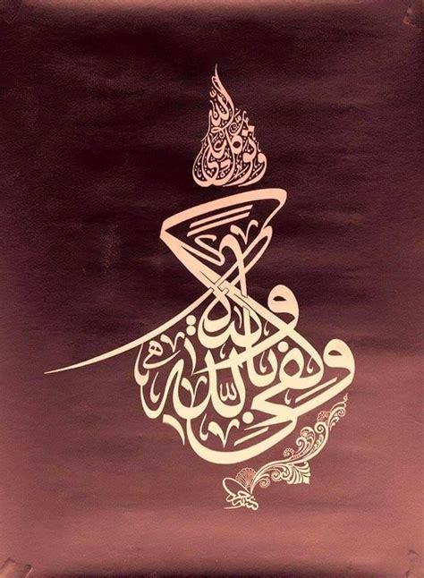 Seni Kaligrafi Islam kumpulan karya master pesantren seni rupa dan kaligrafi