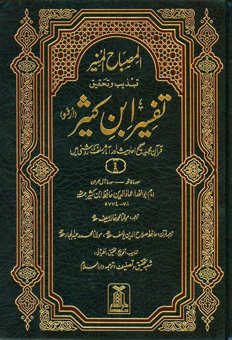Al Quran Al Hafidz By Islamic Book putra ibnul qayyim heran karena imam ibnu katsir seorang