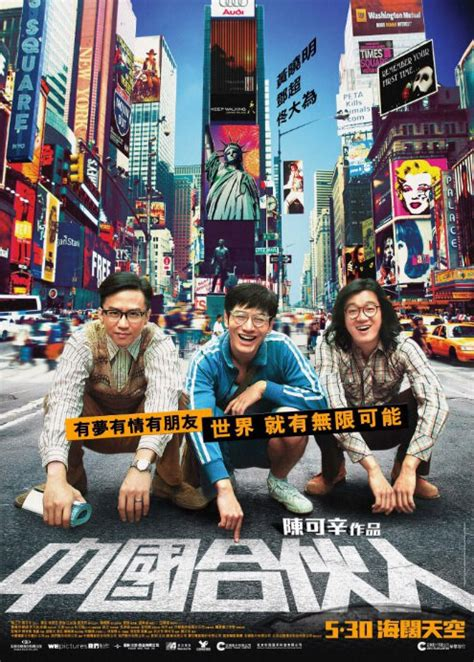 film action comedy 2013 2013 hong kong movies a k action movies adventure