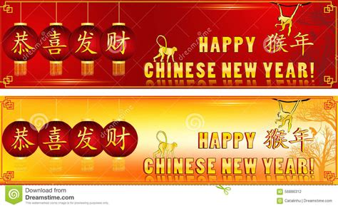 new year 2016 period china banner set for new year 2016 stock illustration