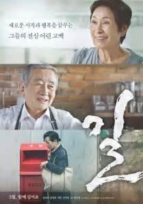 film korea a kind affair korean movies opening today 2017 05 11 in korea