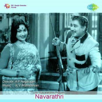 Blockers Jamuna Navarathiri 1964 K V Mahadevan Listen To Navarathiri Songs Musicindiaonline