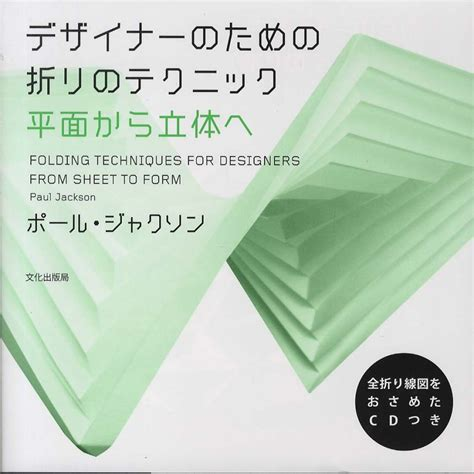 Paper Folding For Designers - origami book folding techniques for designers japanese